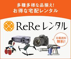 ドローン_ReReレンタル